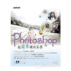 Photoshop超簡單精修美學(影像天王與快速修圖冠軍的120個超人氣主題!