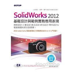 SolidWorks 2012基礎設計與範例實務應用表現(適用機械/工業/產品/造型/零件設計)(附影片範例)