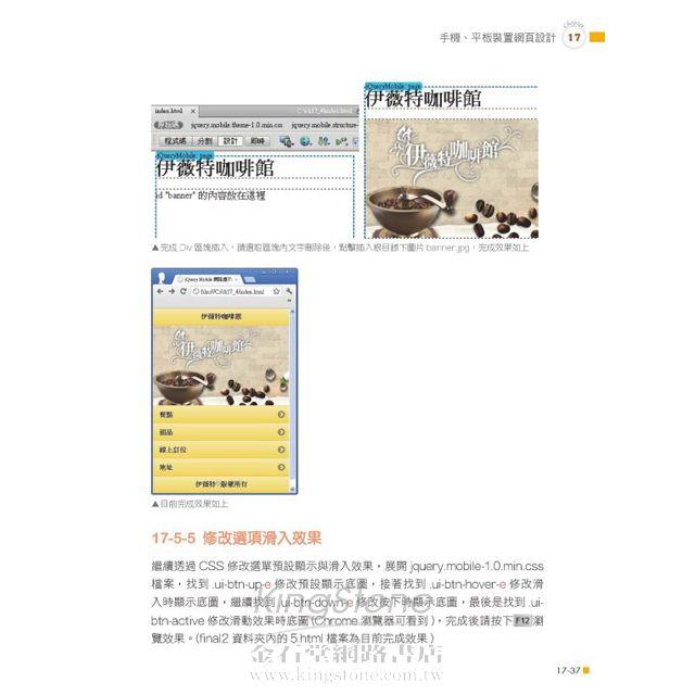 Dreamweaver CS6行動網頁全新進化