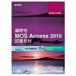 國際性MOS Access 2010認證教材EXAM 77-885(附模擬認證系統及影音教學)