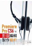 Premiere Pro CS6影音編輯製作精粹