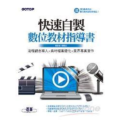 快速自製數位教材指導書:流程觀念導入x素材檔案優化x業界專案實作