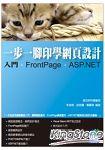 一步一腳印學網頁設計--入門、FrontPage、ASP.NET