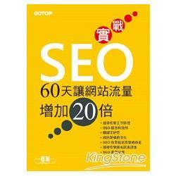 實戰SEO:60天讓網站流量增加20倍