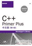 C++ Primer Plus中文版 (第六版)