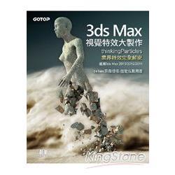 3ds Max視覺特效大製作(thinkingParticles業界特效完全解密,適用3ds Max 2013/2012/2011)