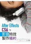 After Effects CS6影音特效製作精粹