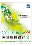 精彩CorelDraw X6向量繪圖設計