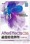 精彩AfterEffects CS6視覺特效製作