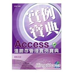 Access進銷存管理實例寶典