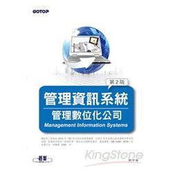 管理資訊系統(第二版):管理數位化公司