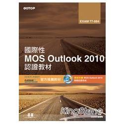 國際性MOS Outlook 2010認證教材EXAM 77:884(附模擬認證系統及影片教學)