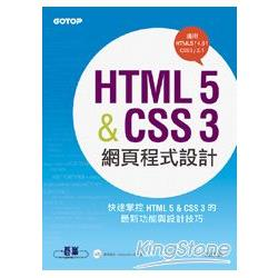 HTML 5&CSS 3網頁程式設計(適用HTML5/4、CSS3/2)(附光碟)