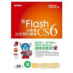 用Flash CS6玩動畫比你想的簡單:範例適用CS6/CS5/CS4(附贈全書影音教學光碟及原始範例/成果檔)