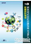 TQC+網頁程式設計認證指南HTML5 (附光碟)