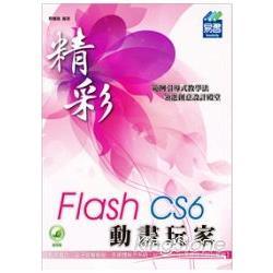 精彩 Flash CS6 動畫玩家