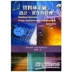 資料庫系統:設計、實作(附CD)