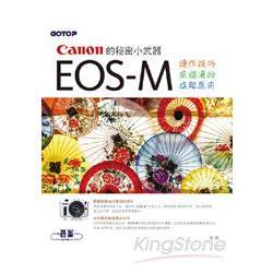 Canon 的秘密小武器: EOS-M : 操作技巧x旅遊漫拍x進階應用