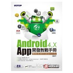 Android 4.X App開發教戰手冊(修訂第二版):適用Android 4.x~2.x(附光碟/教學影片)