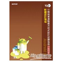 TQC+行動裝置進階應用程式設計認證指南解題秘笈-Android 2