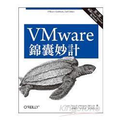 VMware 錦囊妙計 第二版