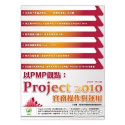 以PMP觀點:Project 實務操作與運用