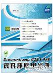 Dreamweaver CS5資料庫應用經典 for PHP