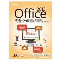 Office 2013完全必修(專家親授的好學活用術! 13個主題 X 73段影音 X 92項功能)