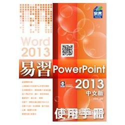 易習 PowerPoint 2013 中文版