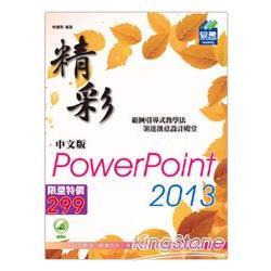精彩 PowerPoint 2013 中文版