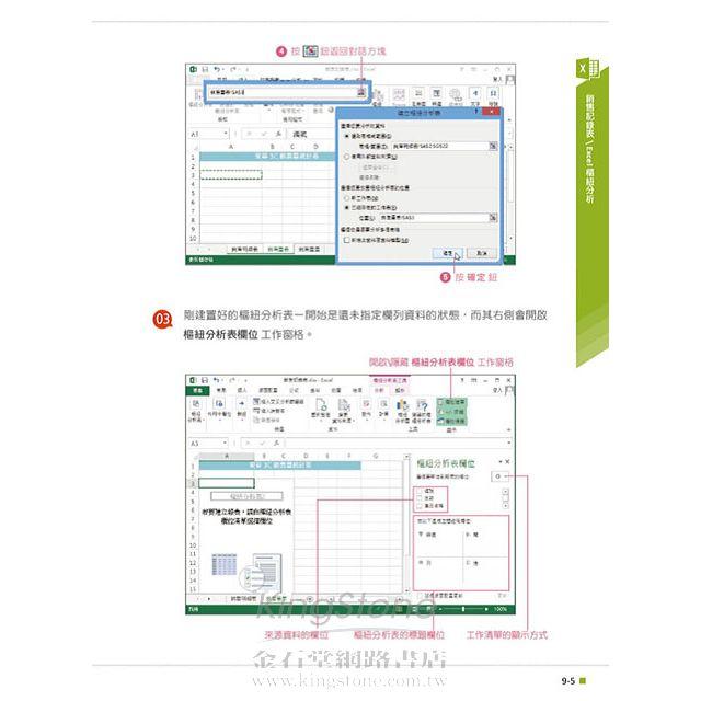 Office 2013高效實用範例必修16課(附贈影音教學及範例光碟)
