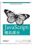 JavaScript:優良部分