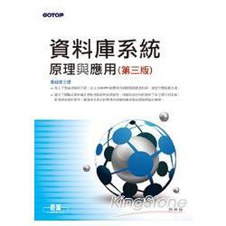 資料庫系統原理與應用:第三版(雙色印刷)
