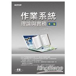 作業系統理論與實務:第二版(雙色印刷)