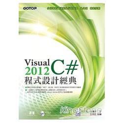 Visual C# 2012程式設計經典(附範例光碟)