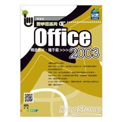 Office 2003精選教材隨手翻