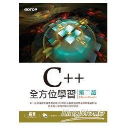 C++全方位學習-第二版(適用Dev C++與Visual C++)