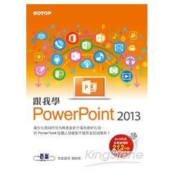 跟我學PowerPoint 2013(附贈影音教學及範例檔)