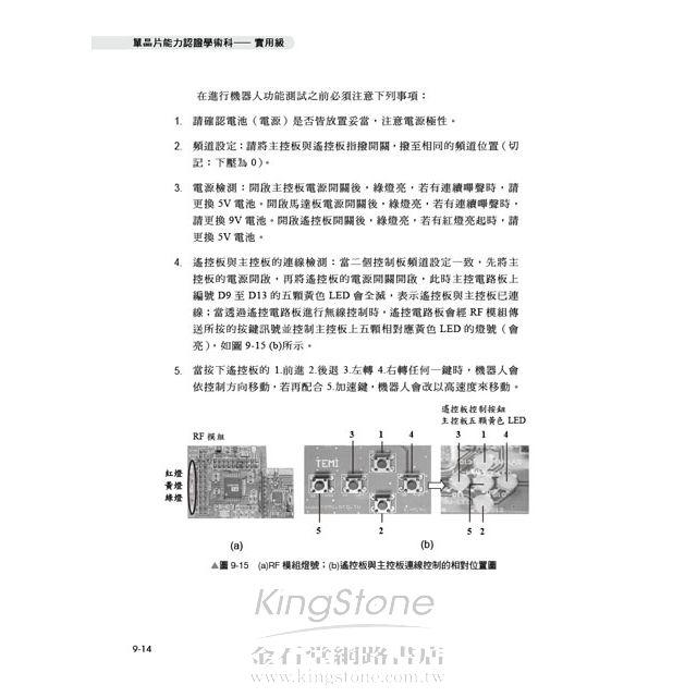 單晶片能力認證學術科:實用級