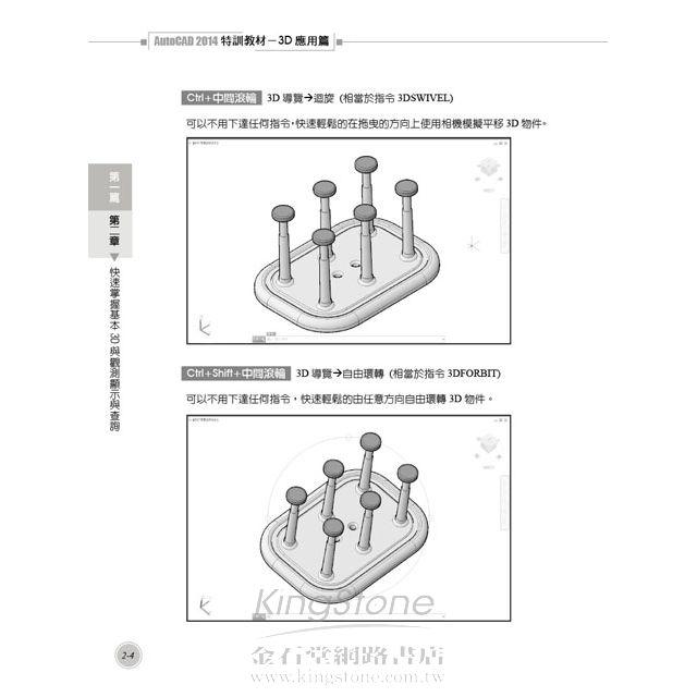 TQC+ AutoCAD 2014特訓教材:3D應用篇(附贈術科動態解題教學)