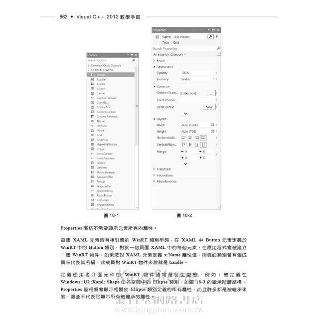 Visual C++ 2012 教學手冊