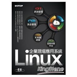 Linux企業現場應用系統:網路管理x訊息管理x私有雲建置x協同作業平台