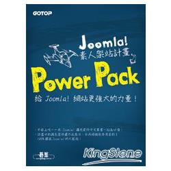 Joomla! 素人架站計畫Power Pack:給 Joomla! 網站更強大的力量!