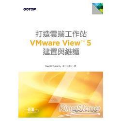 打造雲端工作站:VMware View 5建置與維護