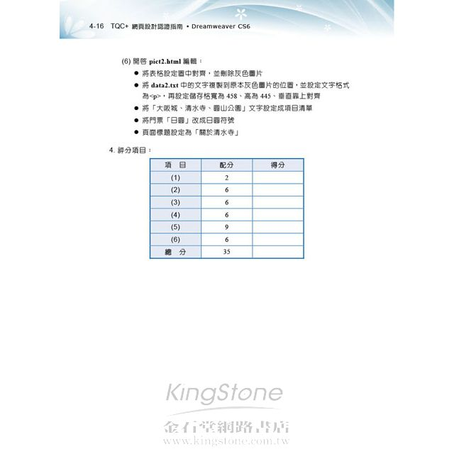 TQC+網頁設計認證指南Dreamweaver CS6