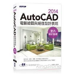 AutoCAD 2014電腦繪圖與絕佳設計表現(室內設計基礎) (附52段基礎功能影音教學/範例檔)