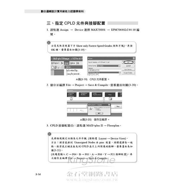 數位邏輯設計實用級能力認證學術科(第三版)