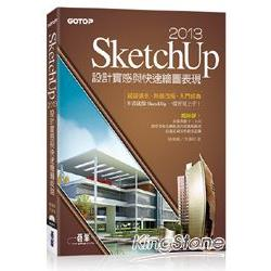 SketchUp 2013設計實感與快速繪圖表現(最新2013中文版,附範例檔/工具快速查詢表)