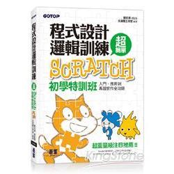 程式設計邏輯訓練超簡單:Scratch初學特訓班(附近300分鐘專題影音教學/範例檔)