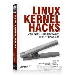 Linux Kernel Hacks:改善效能、提昇開發效率及節能的技巧與工具